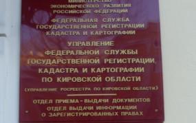 регистрационная палата