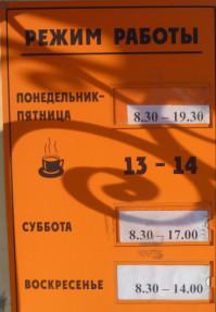 часы работы магазина