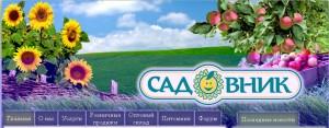 сайт агрофирмы садовник