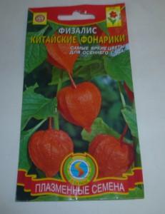 Семена декоративного физалиса