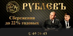vklad-rublev