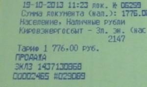 сумма оплаты за электроэнергию
