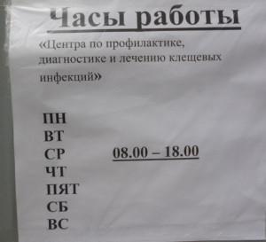 часы работы центра