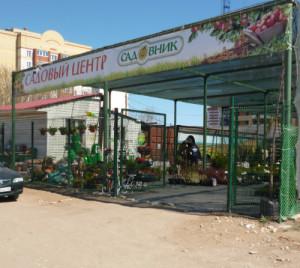 садовник центр